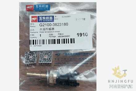 Yuchai G2100-3823180 engine wate